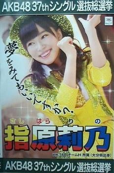 さしこポスター.jpg